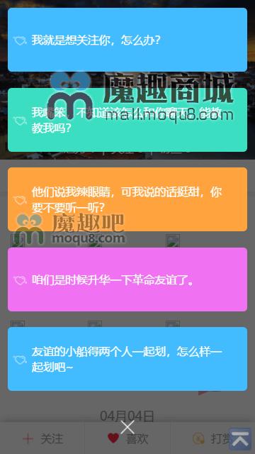 <font color='#CC5233'>【七豆】手机交友 1.2</font>