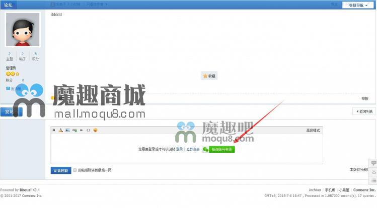 [问天]微信登录 一键注册版(wentian_wechat)