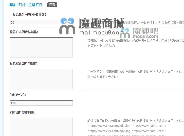 discuz横幅广告拉幕幻灯片