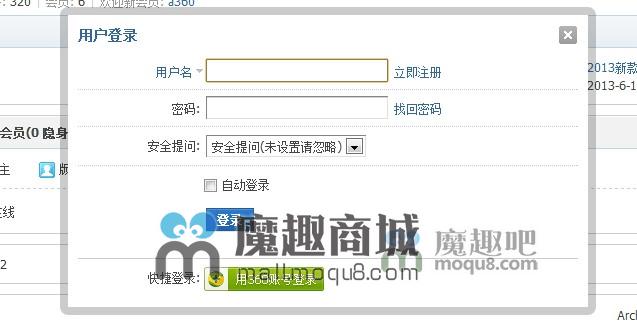 <font color='#0000ff'>discuz使用360账号登录插件</font>