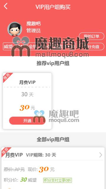 discuz支付宝微信开通VIP用户组