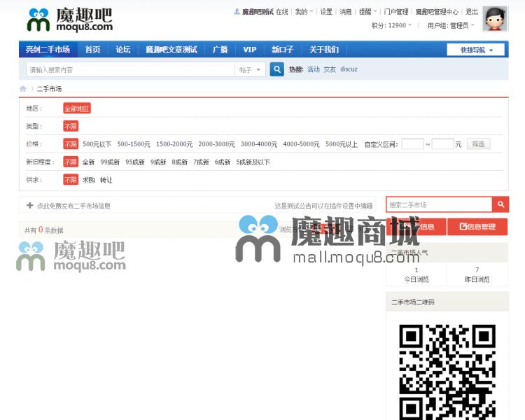<font color='#DD22DD'>【亮剑】二手市场 PC+移动版v3.3.8</font>