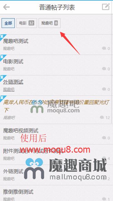 <font color='#3CA9C4'>手机版显示主题分类 正式版</font>