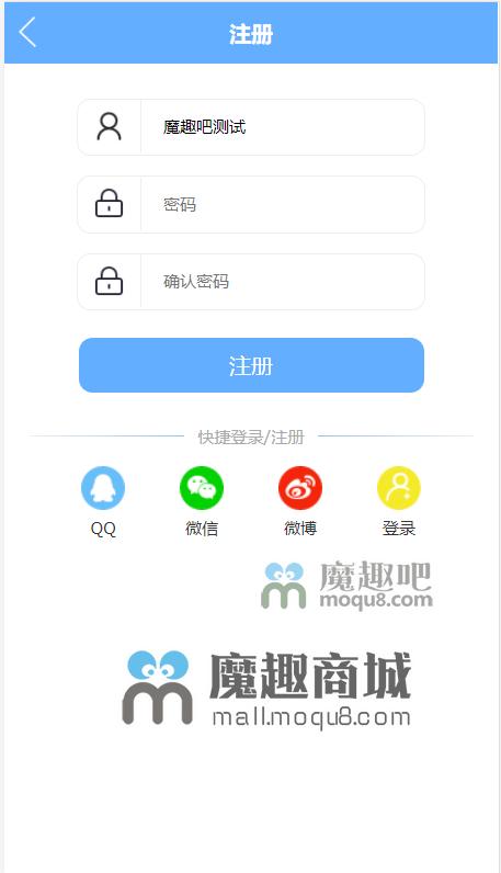 <font color='#ff0000'>discuz【亮剑】登录注册 手机模板</font>