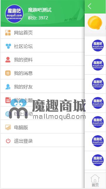 <font color='#44BB44'>穷游户外旅游手机版商业版UTF+GBK</font>