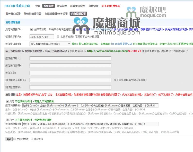<font color='#FF9900'>it618在线聊天互动 群聊+客服 v1.8.8</font>