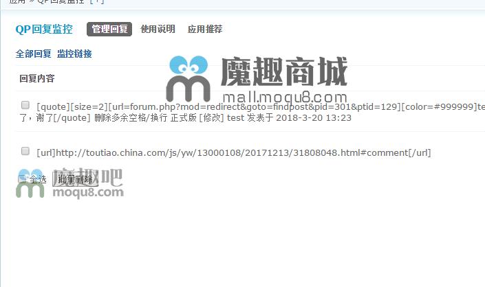 DiscuzQP回复监控 1.5 (qp_reply)