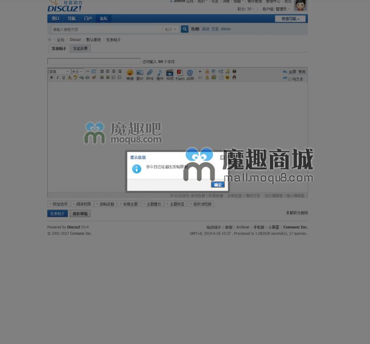 <font color='#FF9900'>discuz每日限制发帖电脑手机全能版1.0</font>