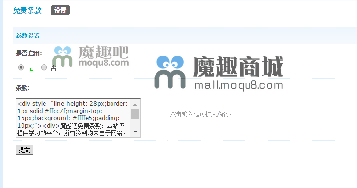<font color='#44BB44'>discuz电脑手机一体化免责条款 1.0 (om_tk)</font>