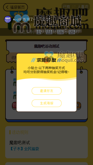 <font color='#FF9900'>discuz【子木】全民福袋 H5版</font>