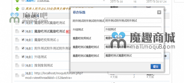 <font color='#DD22DD'>discuz弹窗批量修改帖子标题</font>