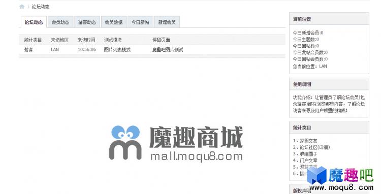 <font color='#FF9900'>论坛动态 v3.5.2 商业版</font>