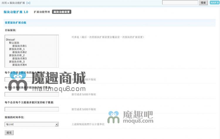 <font color='#DD22DD'>版块功能扩展 1.1 (yulegame_forum_addon)</font>