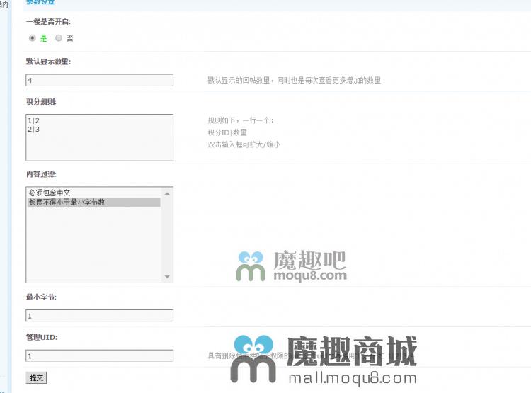 <font color='#FF9900'>【二开】贴内楼中楼带前台删除版支持手机版2.0</font>