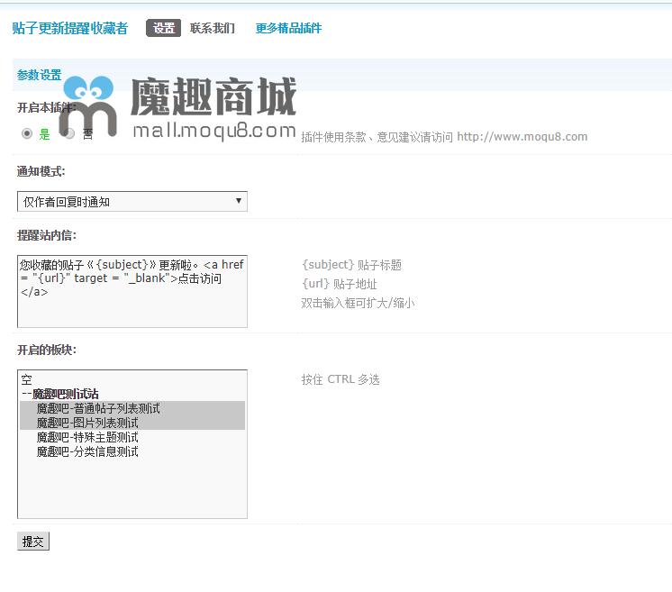 <font color='#44BB44'>贴子更新提醒收藏者正式版</font>