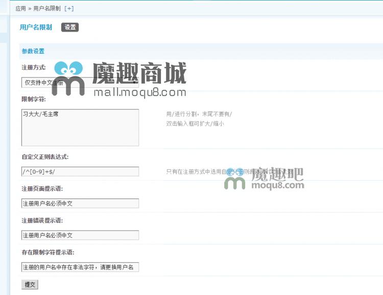 <font color='#ff0000'>discuz用户名注册限制电脑手机版1.0 (kashen_register)</font>