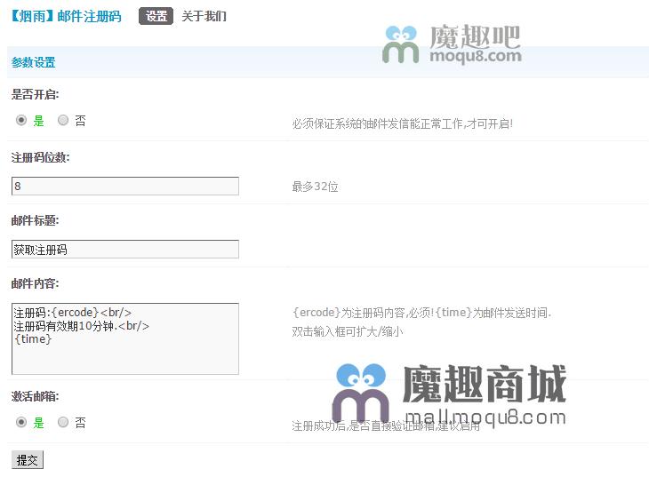 <font color='#FF9900'>discuz邮件注册码</font>