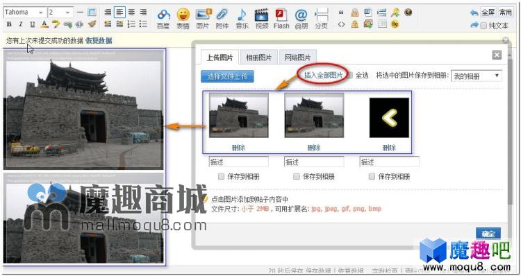 <font color='#44BB44'>发贴批量插入图片 </font>