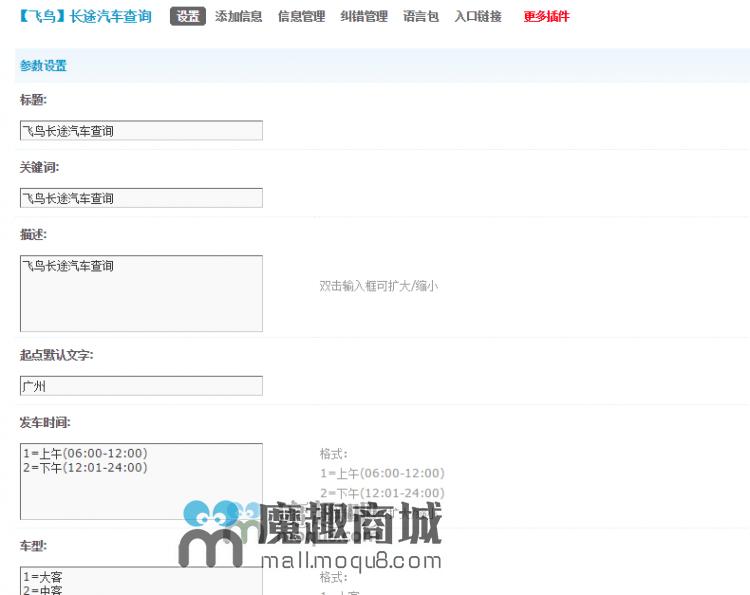 <font color='#0000ff'>[飞鸟]长途汽车查询 独享版 1.7.2</font>