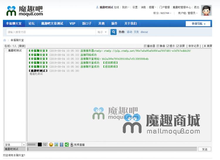 论坛多人聊天3.0(幸福聊天室 3.0) (xfu_lts)