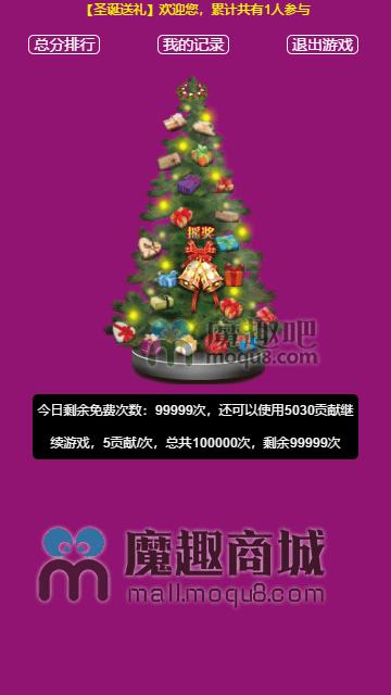 <font color='#0000ff'>discuz圣诞树圣诞礼物终极版</font>