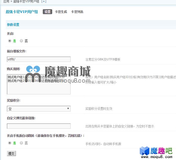 <font color='#0000ff'>卡密VIP用户组购买 时间集成版1.3</font>