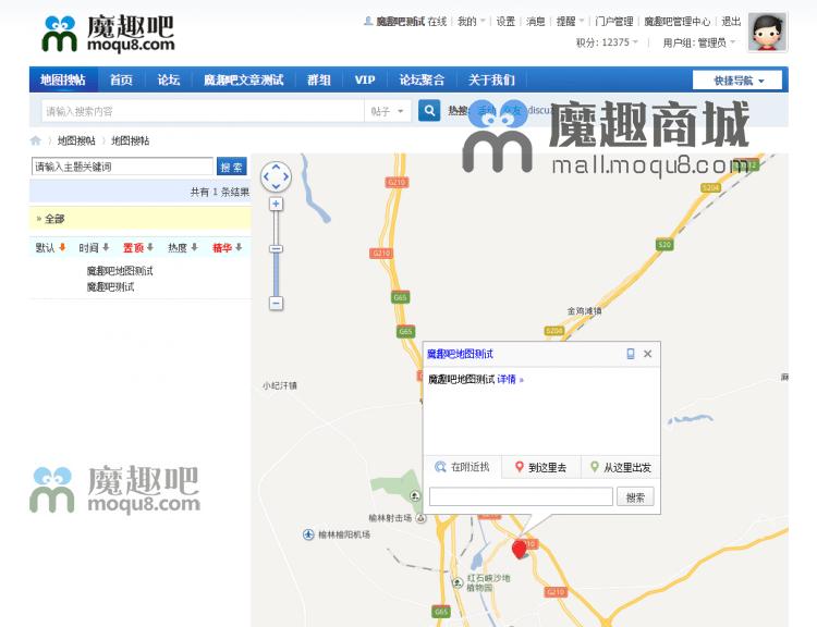 <font color='#CC5233'>地图搜帖 增值版_贴内插入百度地图 2.0 (levmap)</font>