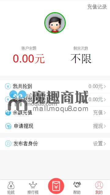 <font color='#0000ff'>discuz【七豆】红包来了 人民币版</font>