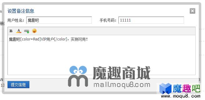 <font color='#3CA9C4'>[1314]用户备注信息 1.2.2 (freeaddon_remarks)</font>
