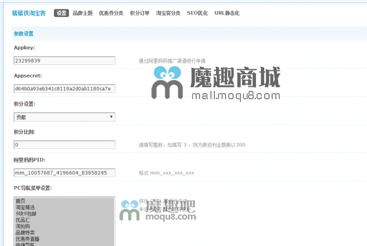 <font color='#CC5233'>discuz 猪猪侠淘宝客 1.3.2</font>