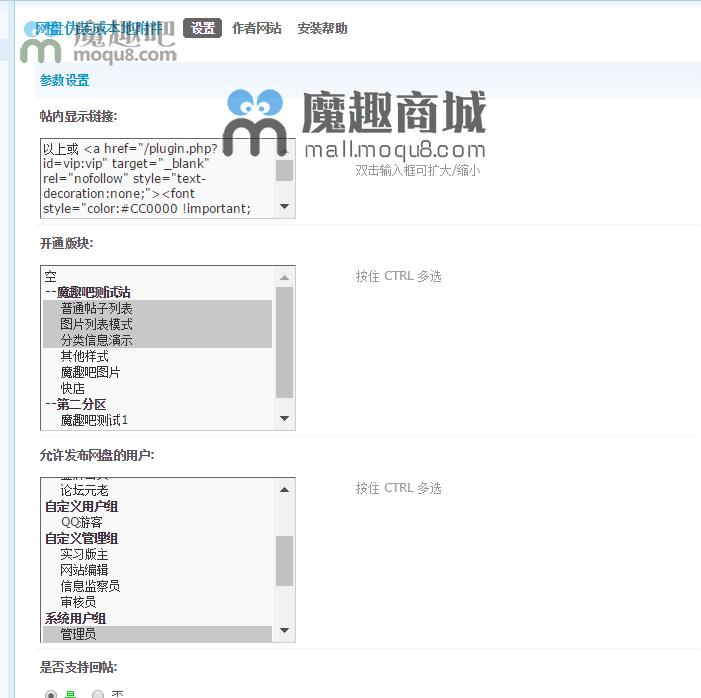 <font color='#DD22DD'>网盘伪装成本地附件 V6.6.1 (threed_attach)美化版</font>