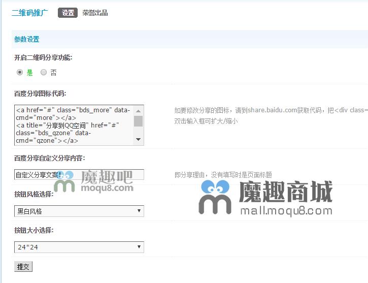 <font color='#FF9900'>discuz高级二维码推广 1.0.0 (bobo_qrcode)</font>