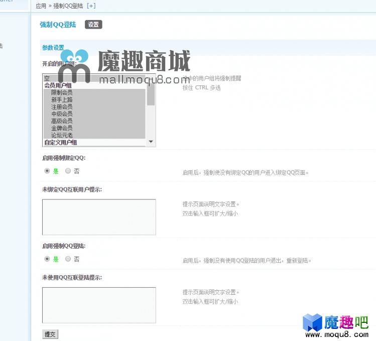<font color='#44BB44'>强制QQ登陆 1.0.3</font>