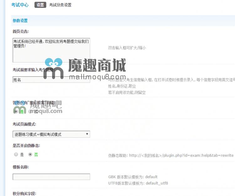 <font color='#DD22DD'>考试中心 超级版(含手机版)M1.5.7 (exam)</font>