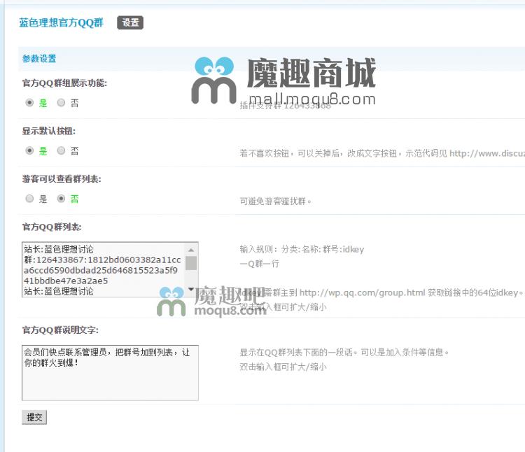 discuz蓝色理想官方QQ群 1.8.1