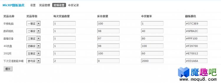 <font color='#FF9900'>MicXP翻板抽奖 商业版1.2.0</font>