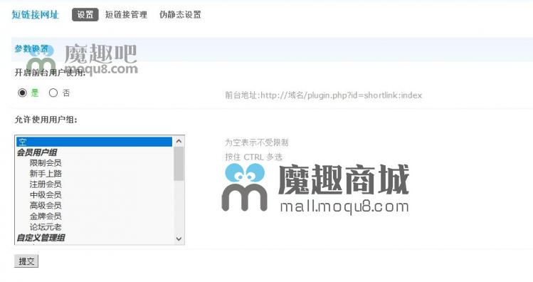 discuz短链接网址 1.1