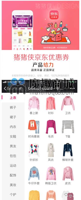 <font color='#FF9900'>discuz猪猪侠京东优惠券2.0</font>