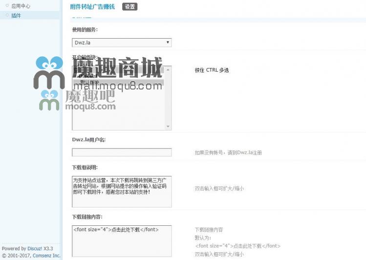附件转址下载赚钱 1.2.0 (wcs_atearn2)