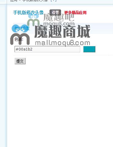 <font color='#ff0000'>discuz手机版上传修改头像</font>