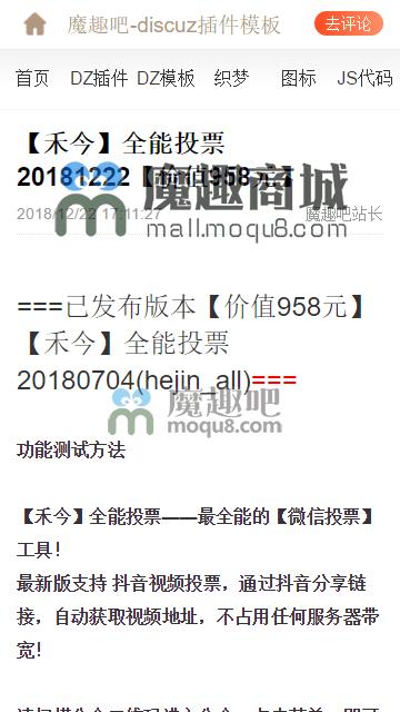 <font color='#ff0000'>MIP改造推送seoV26.181202</font>