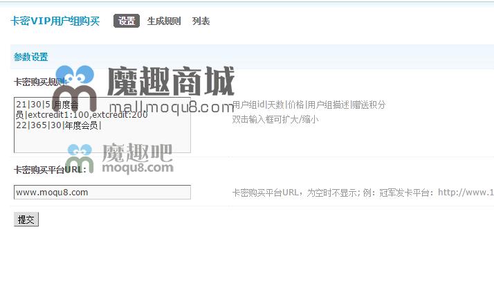 <font color='#DD22DD'>discuz卡密VIP购买用户组 商业版</font>