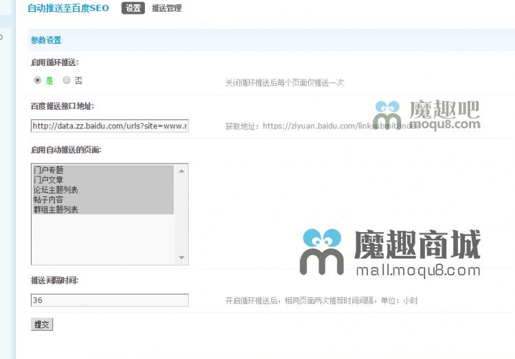 discuz自动推送至百度SEO 1.1 (nsos_baidu)