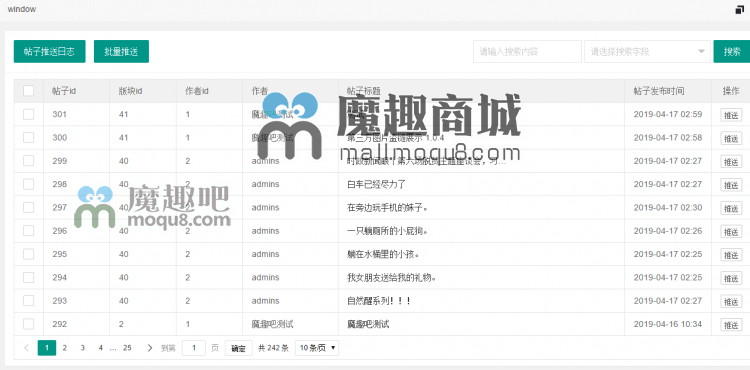 discuz网站地图seo优化 无限制版