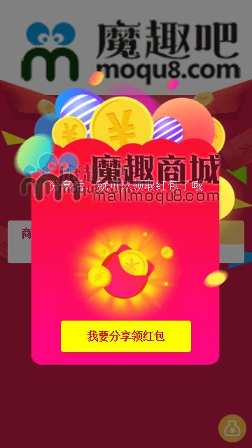 <font color='#3CA9C4'>【飞鸟】红包分享 独享版 1.7.7带钱包中心</font>
