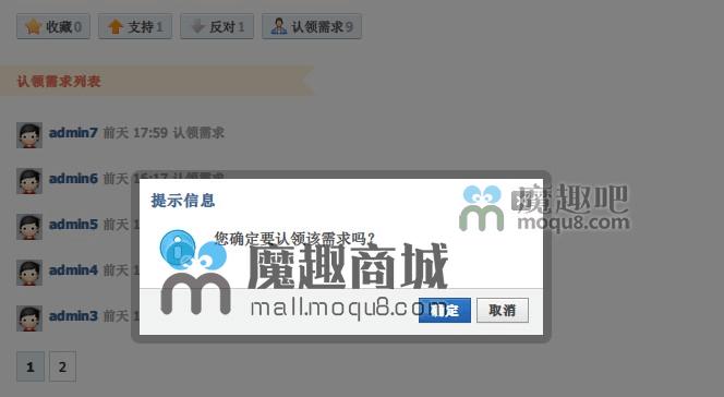<font color='#3CA9C4'>discuz任务需求认领插件</font>