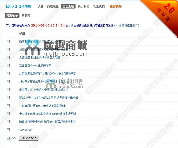 <font color='#ff0000'>【超人】自动发帖 商业版-2.3</font>