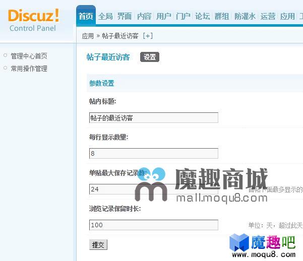 <font color='#CC5233'>007_帖子最近访客 大众版</font>