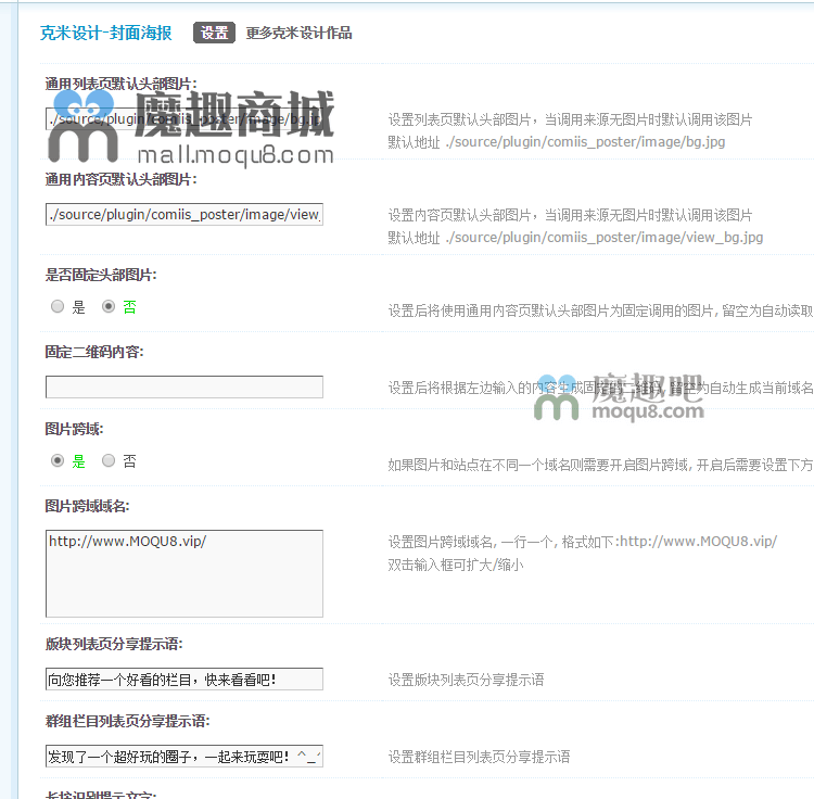 discuz帖子生成封面海报