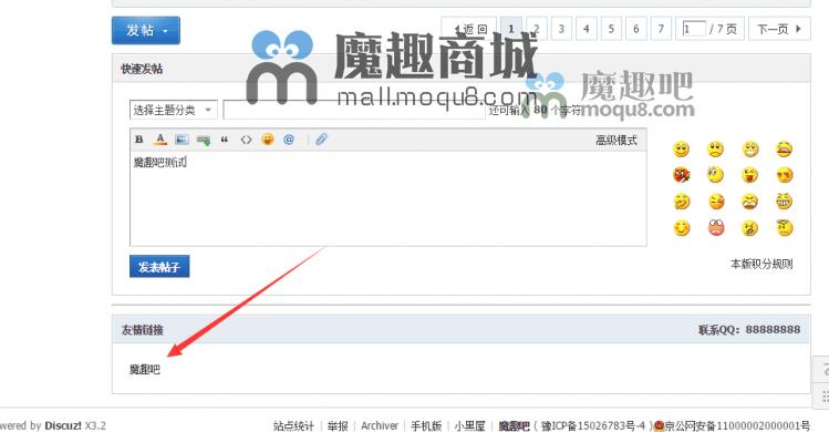 版块页友情链接 v1.5.2 (nimba_forumlink)